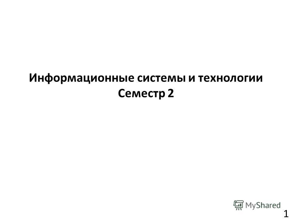 Информационные системы и технологии Семестр 2 1
