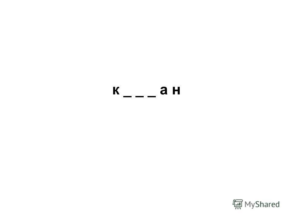 к _ _ _ а н