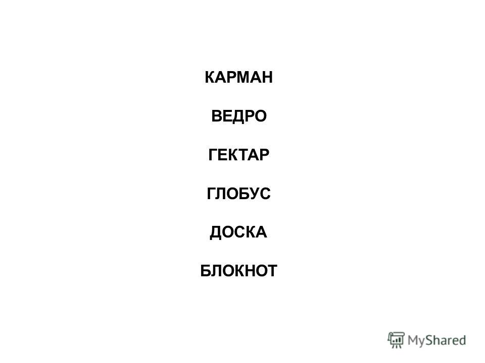 КАРМАН ВЕДРО ГЕКТАР ГЛОБУС ДОСКА БЛОКНОТ