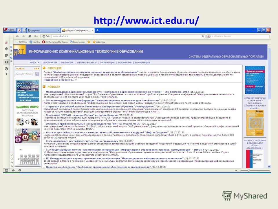 http://www.ict.edu.ru/