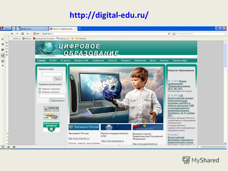 http://digital-edu.ru/