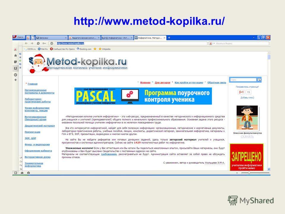 http://www.metod-kopilka.ru/