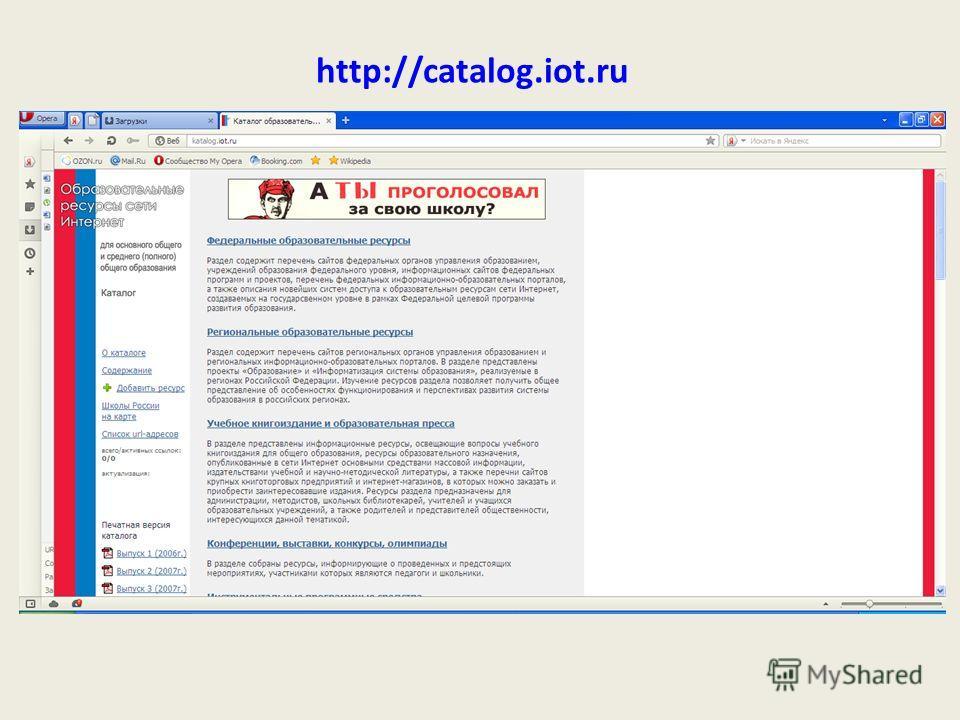 http://catalog.iot.ru