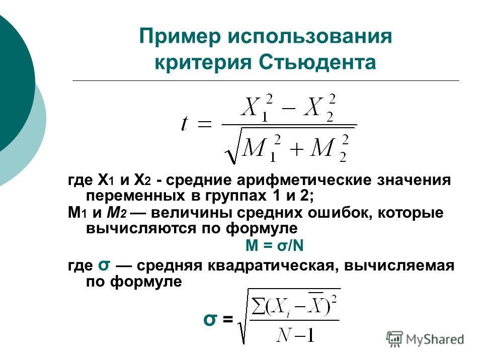 Пример использования критерия Стьюдента где X 1 и Х 2 - средние арифметические значения переменных в группах 1 и 2; М 1 и М 2 величины средних ошибок, которые вычисляются по формуле M = σ/N где σ средняя квадратическая, вычисляемая по формуле σ =