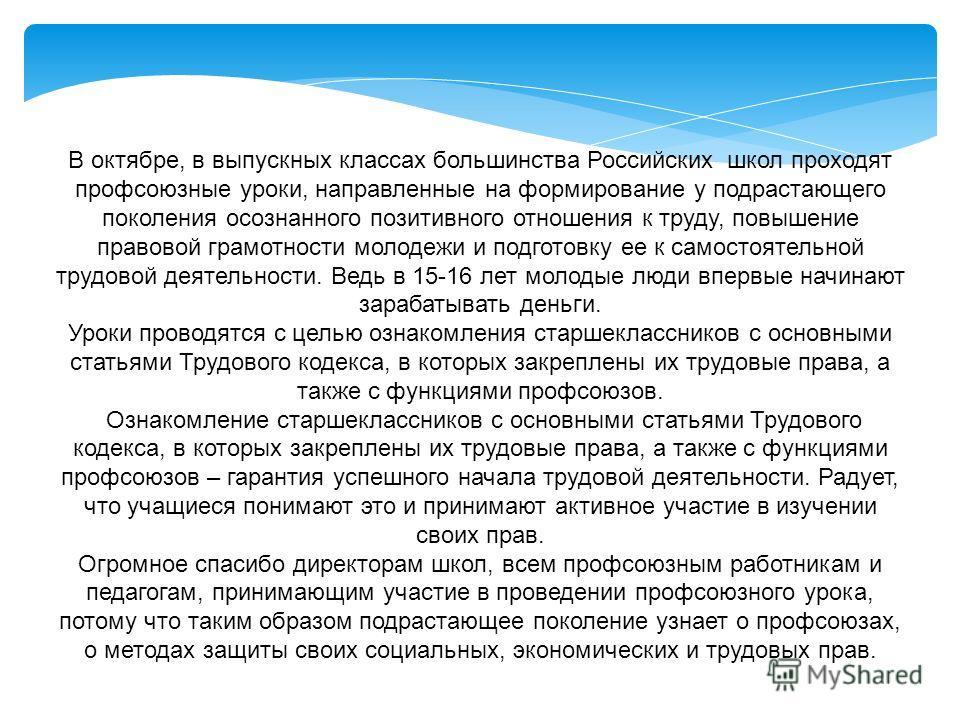 В октябре, в выпускных классах большинства Российских школ проходят профсоюзные уроки, направленные на формирование у подрастающего поколения осознанного позитивного отношения к труду, повышение правовой грамотности молодежи и подготовку ее к самосто