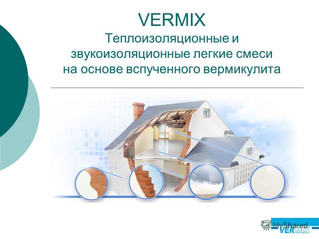 VERMIX Теплоизоляционные и звукоизоляционные легкие смеси на основе вспученного вермикулита