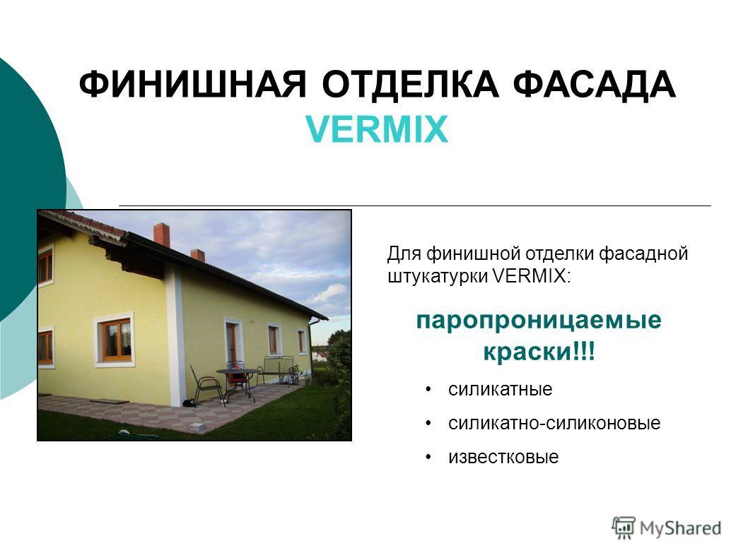 ФИНИШНАЯ ОТДЕЛКА ФАСАДА VERMIX Для финишной отделки фасадной штукатурки VERMIX: паропроницаемые краски!!! силикатные силикатно-силиконовые известковые