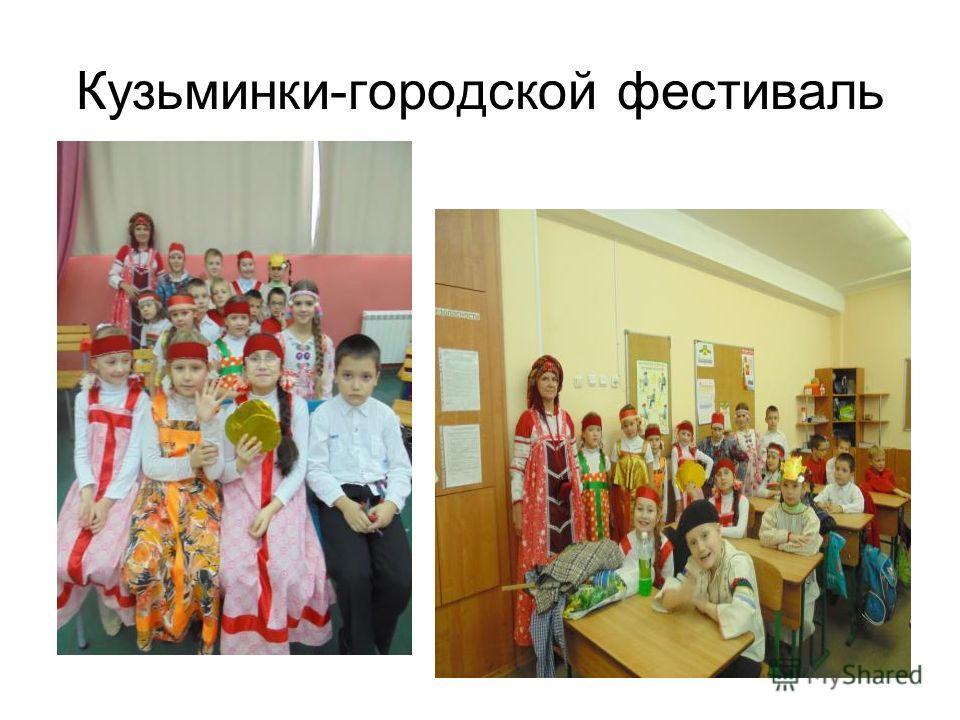 Кузьминки-городской фестиваль