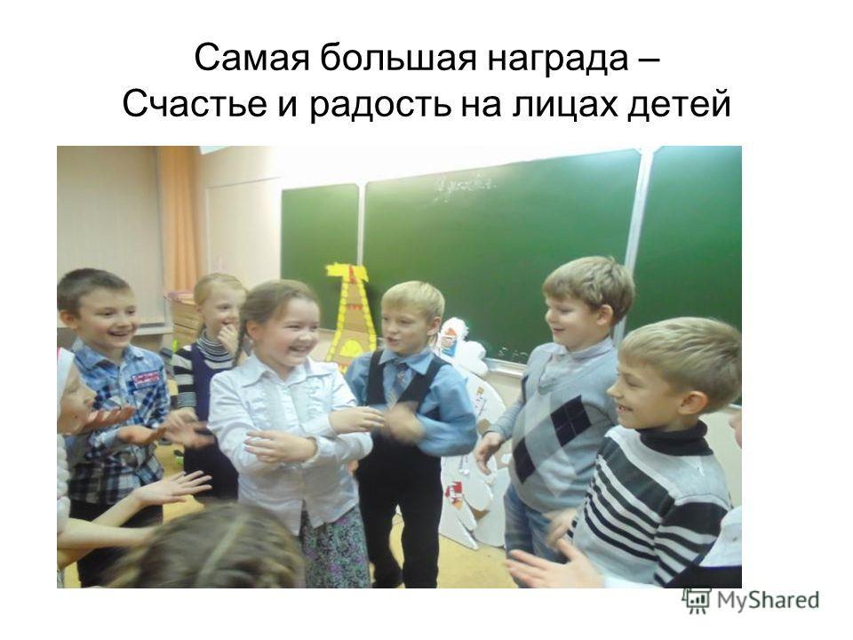 Самая большая награда – Счастье и радость на лицах детей