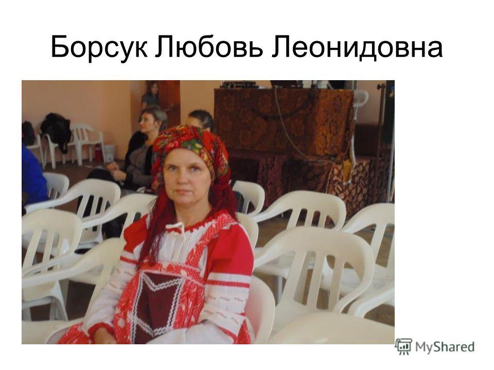 Борсук Любовь Леонидовна