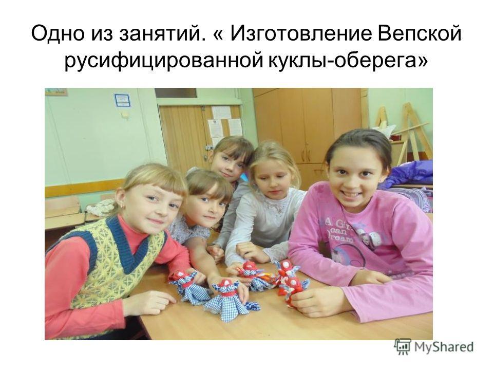 Одно из занятий. « Изготовление Вепской русифицированной куклы-оберега»