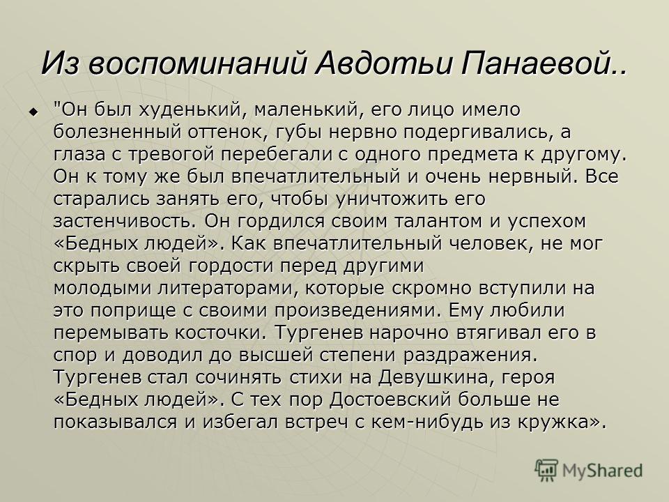 Из воспоминаний Авдотьи Панаевой..