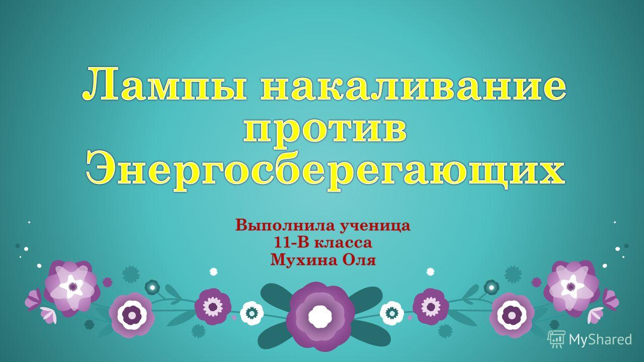 Выполнила ученицаВыполнила ученица 11-В класса11-В класса Мухина ОляМухина Оля