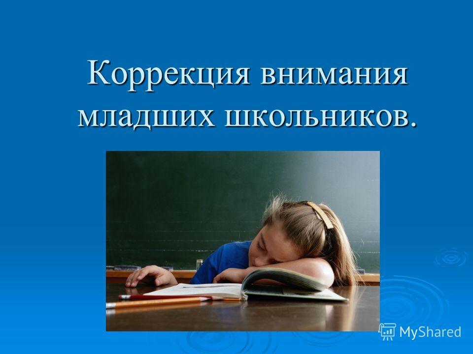 Коррекция внимания младших школьников.