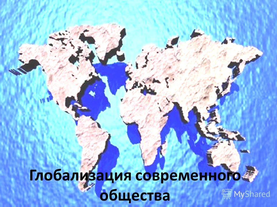 Глобализация современного общества