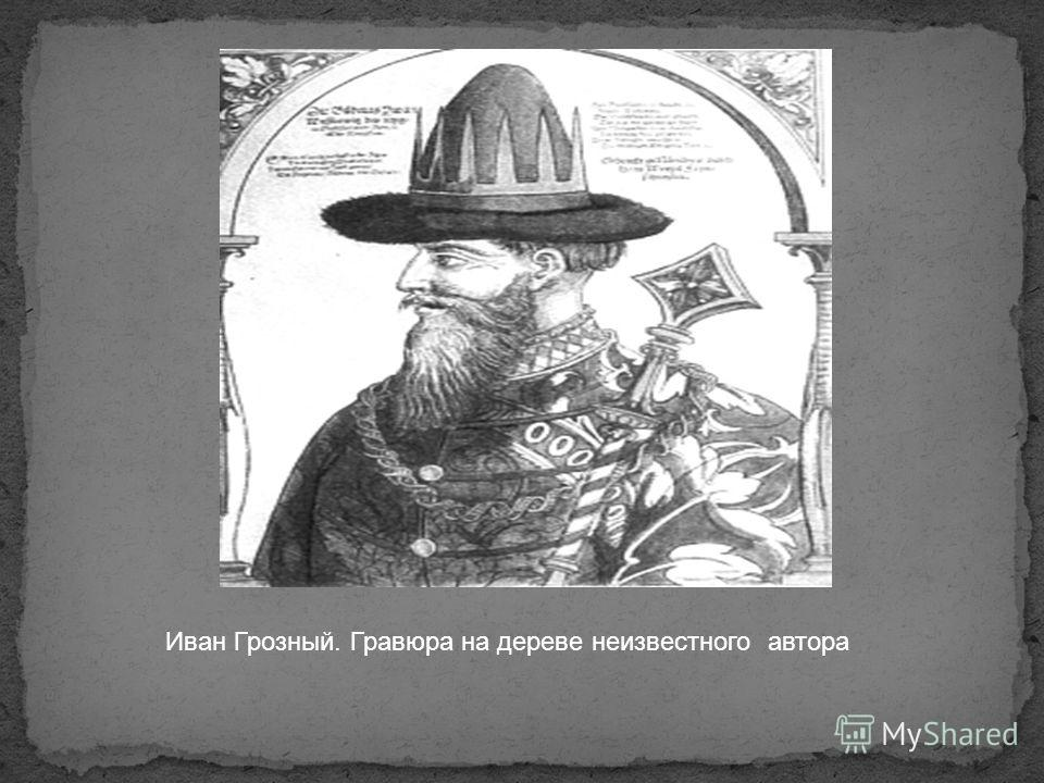 Иван Грозный. Гравюра на дереве неизвестного автора