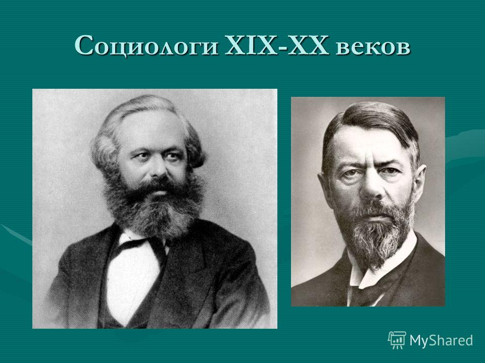Социологи XIX-XX веков