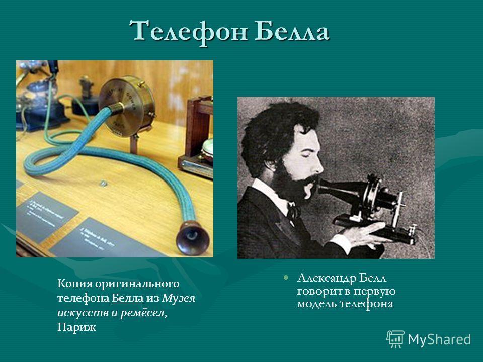 Телефон Белла Александр Белл говорит в первую модель телефона Копия оригинального телефона Белла из Музея искусств и ремёсел, Париж