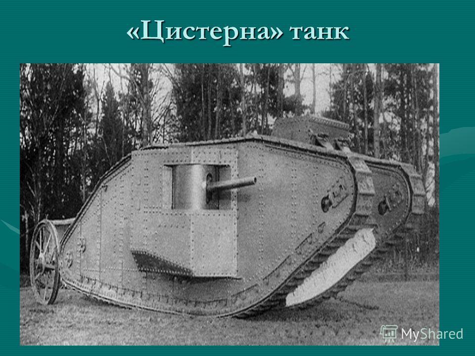 «Цистерна» танк