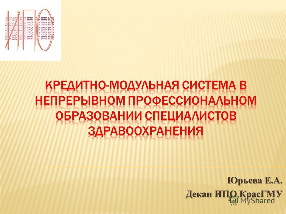 Юрьева Е.А. Декан ИПО КрасГМУ