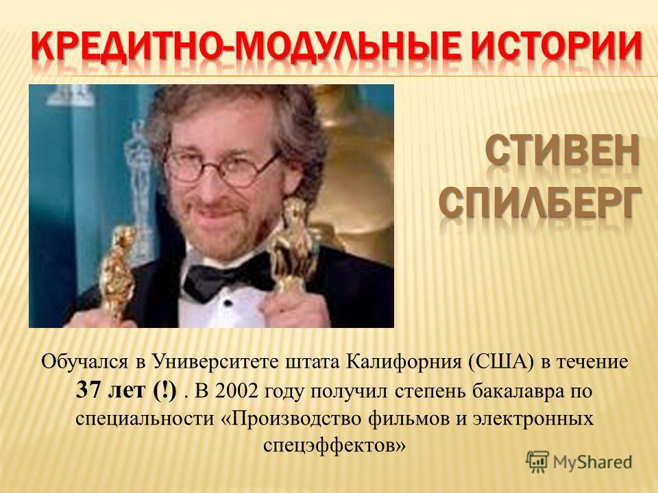 Обучался в Университете штата Калифорния (США) в течение 37 лет (!). В 2002 году получил степень бакалавра по специальности «Производство фильмов и электронных спецэффектов»