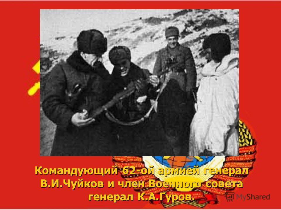 Командующий 62-ой армией генерал В.И.Чуйков и член Военного совета генерал К.А.Гуров.
