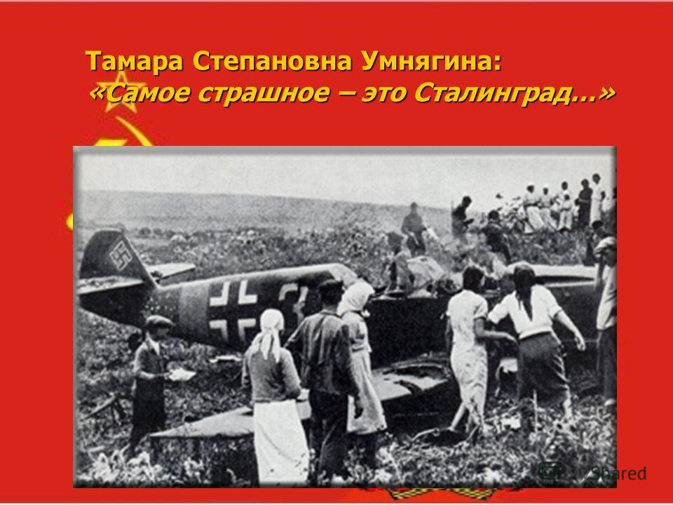 Тамара Степановна Умнягина: «Самое страшное – это Сталинград…»