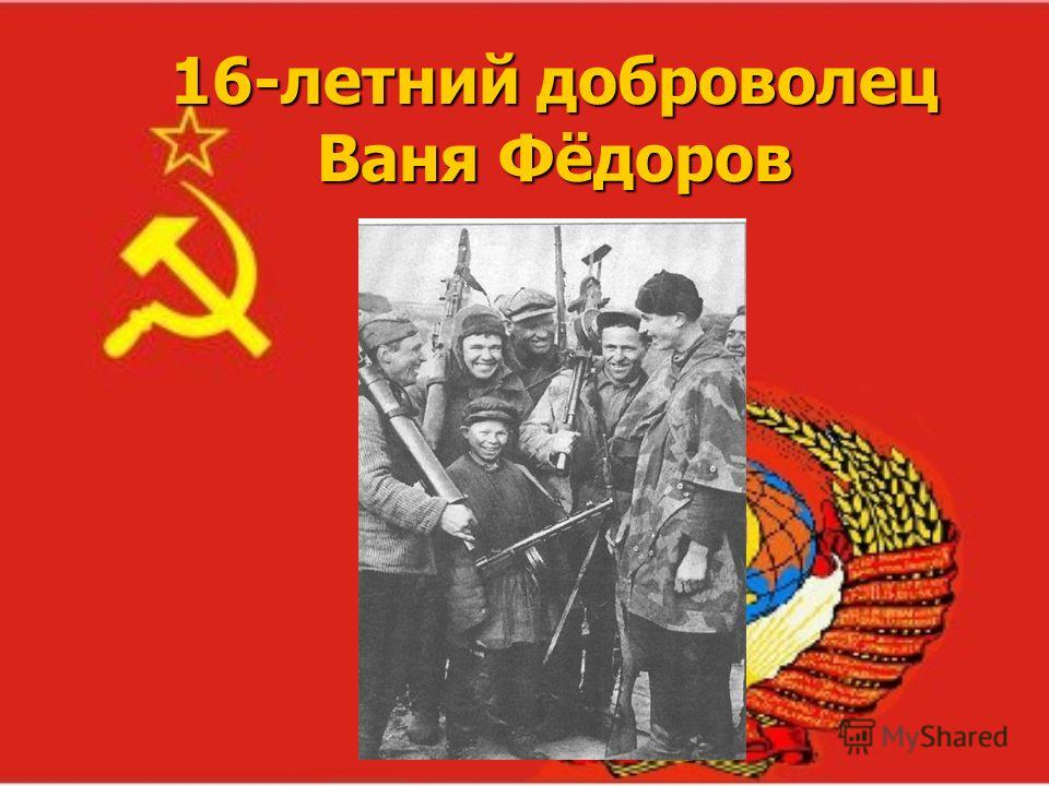 16-летний доброволец Ваня Фёдоров