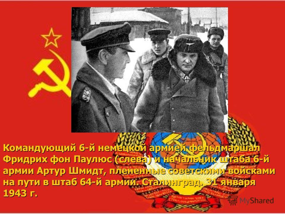 Командующий 6-й немецкой армией фельдмаршал Фридрих фон Паулюс (слева) и начальник штаба 6-й армии Артур Шмидт, плененные советскими войсками на пути в штаб 64-й армии. Сталинград. 31 января 1943 г.