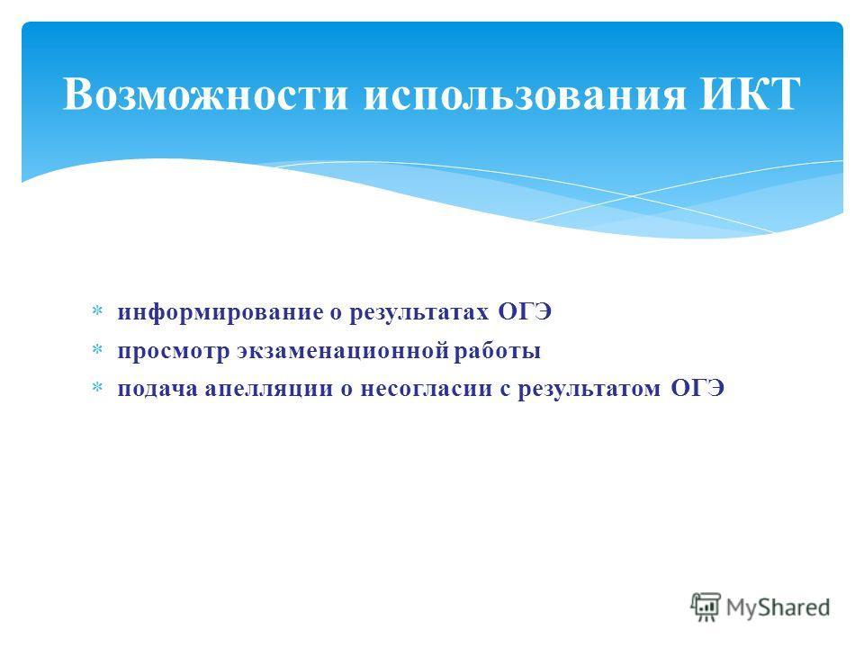 информирование о результатах ОГЭ просмотр экзаменационной работы подача апелляции о несогласии с результатом ОГЭ Возможности использования ИКТ