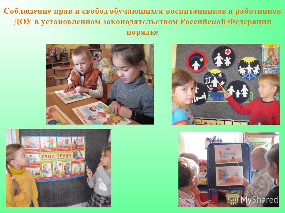 21 Соблюдение прав и свобод обучающихся воспитанников и работников ДОУ в установленном законодательством Российской Федерации порядке