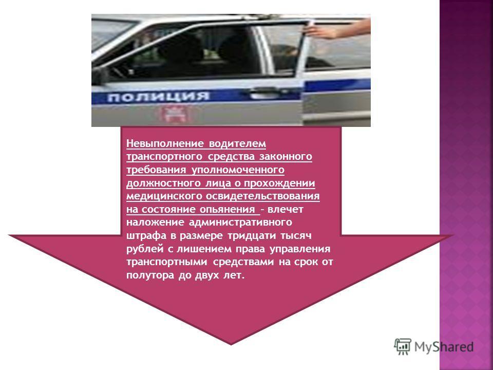 Невыполнение водителем транспортного средства законного требования уполномоченного должностного лица о прохождении медицинского освидетельствования на состояние опьянения - влечет наложение административного штрафа в размере тридцати тысяч рублей с л