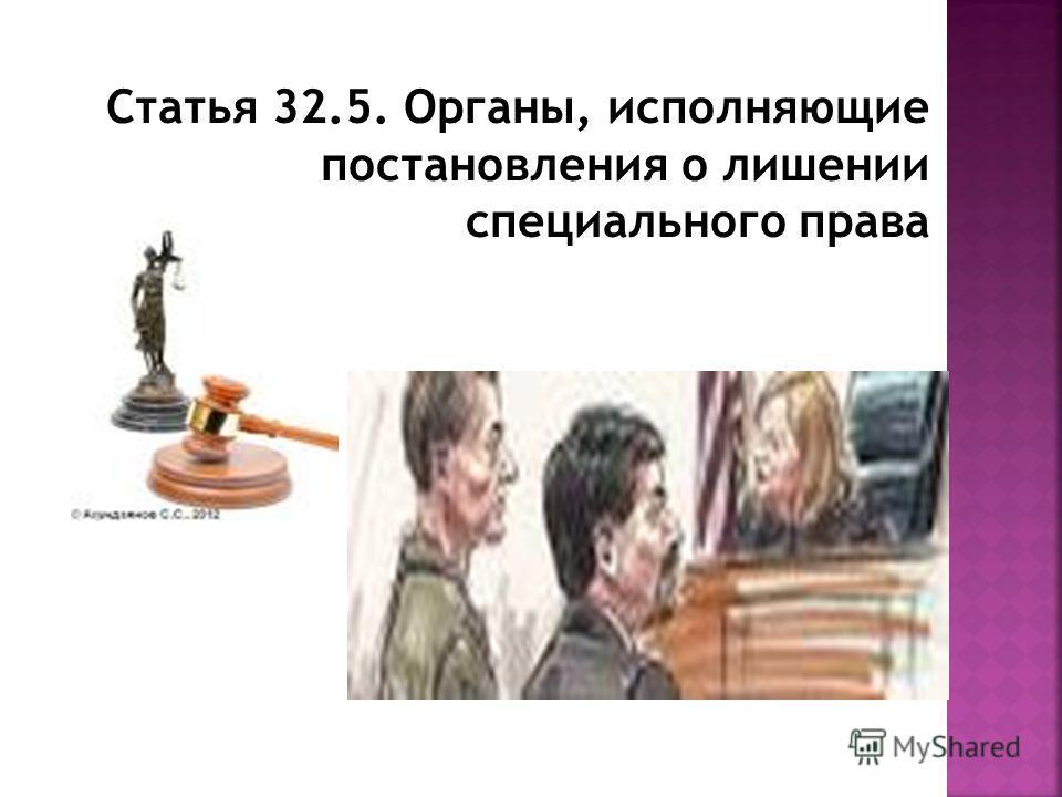 Статья 32.5. Органы, исполняющие постановления о лишении специального права