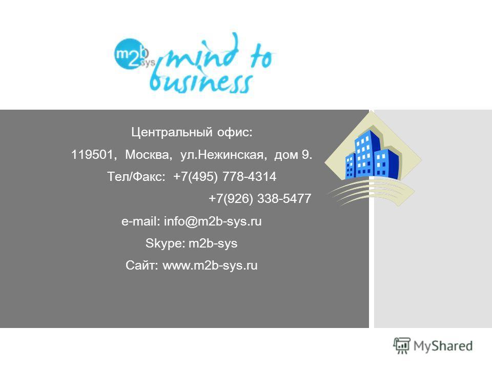 Центральный офис: 119501, Москва, ул.Нежинская, дом 9. Тел/Факс: +7(495) 778-4314 +7(926) 338-5477 e-mail: info@m2b-sys.ru Skype: m2b-sys Сайт: www.m2b-sys.ru