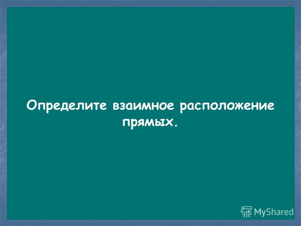 A B 1 A 1 P C B D D 1 M N K C 1 Определите взаимное расположение прямых.