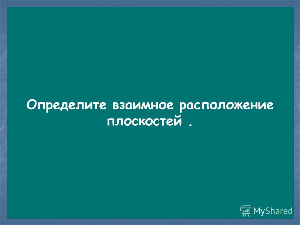 A B 1 A 1 P C B D D 1 M N K C 1 Определите взаимное расположение плоскостей.