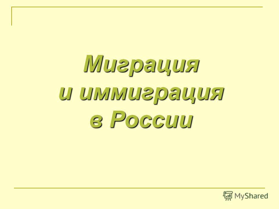 Миграция и иммиграция в России