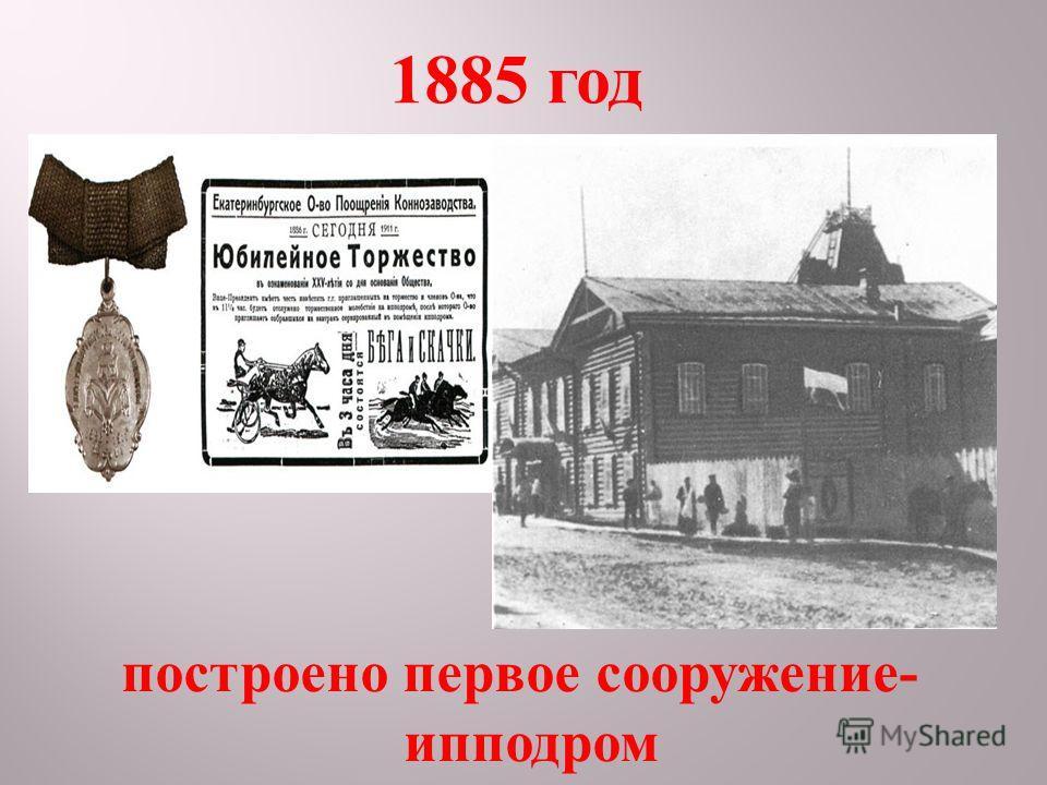 1885 год построено первое сооружение - ипподром