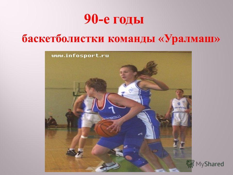 90- е годы баскетболистки команды « Уралмаш »