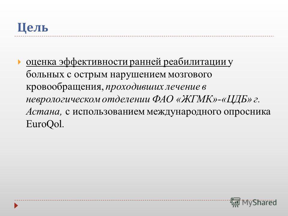 Цель оценка эффективности ранней реабилитации у больных с острым нарушением мозгового кровообращения, проходивших лечение в неврологическом отделении ФАО «ЖГМК»-«ЦДБ» г. Астана, с использованием международного опросника EuroQol.