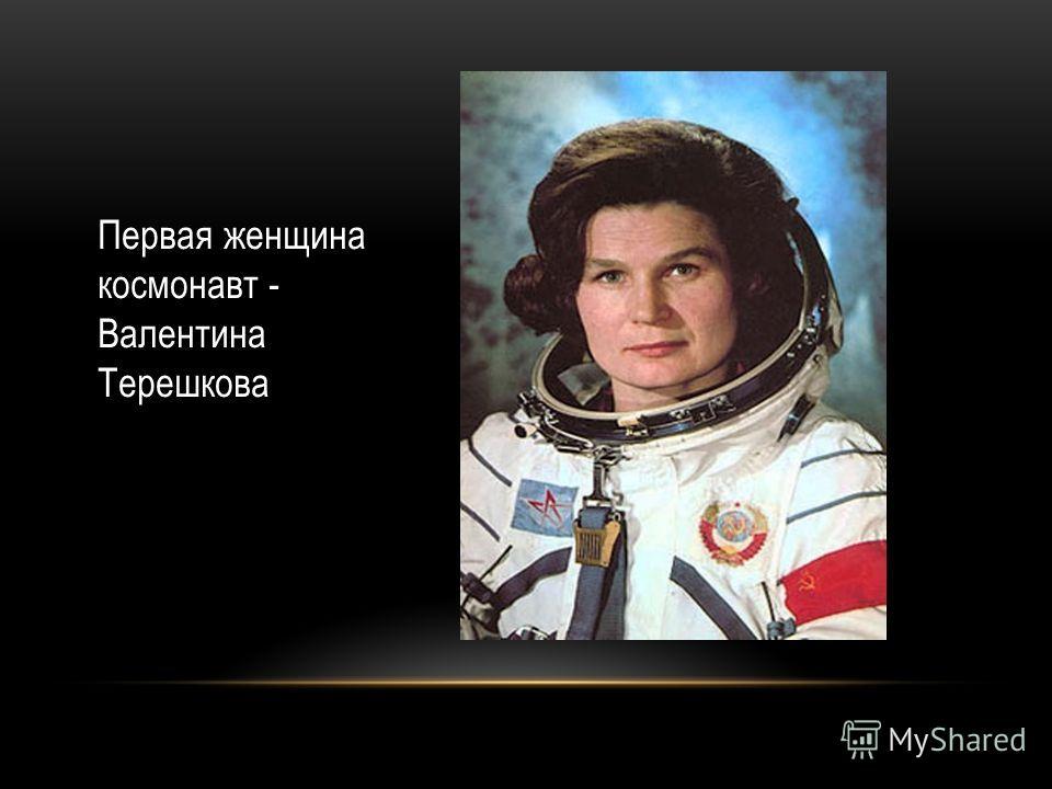 12 апреля 1961 года в космос отправился первый человек. Им был Юрий Алексеевич Гагарин