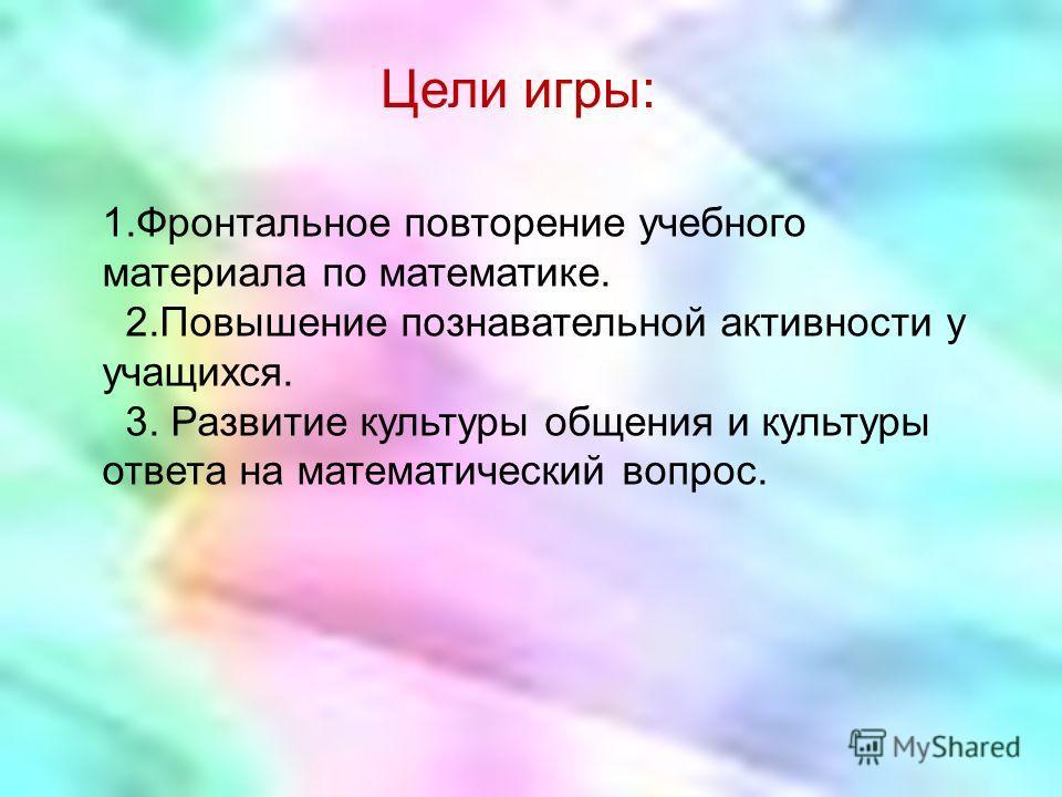 Подготовлено учителем математики МОУ «СОШ 76» Зотовой О.П.