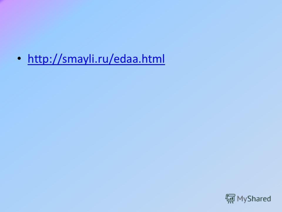 http://smayli.ru/edaa.html