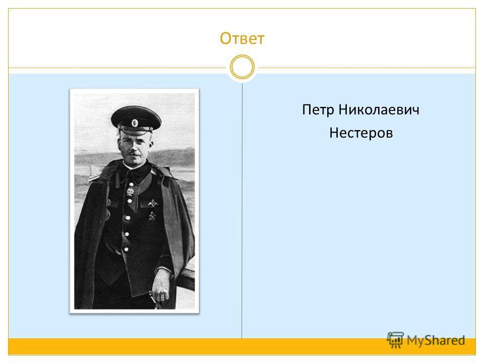 Ответ Петр Николаевич Нестеров