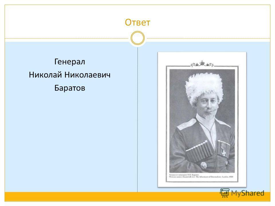 Ответ Генерал Николай Николаевич Баратов