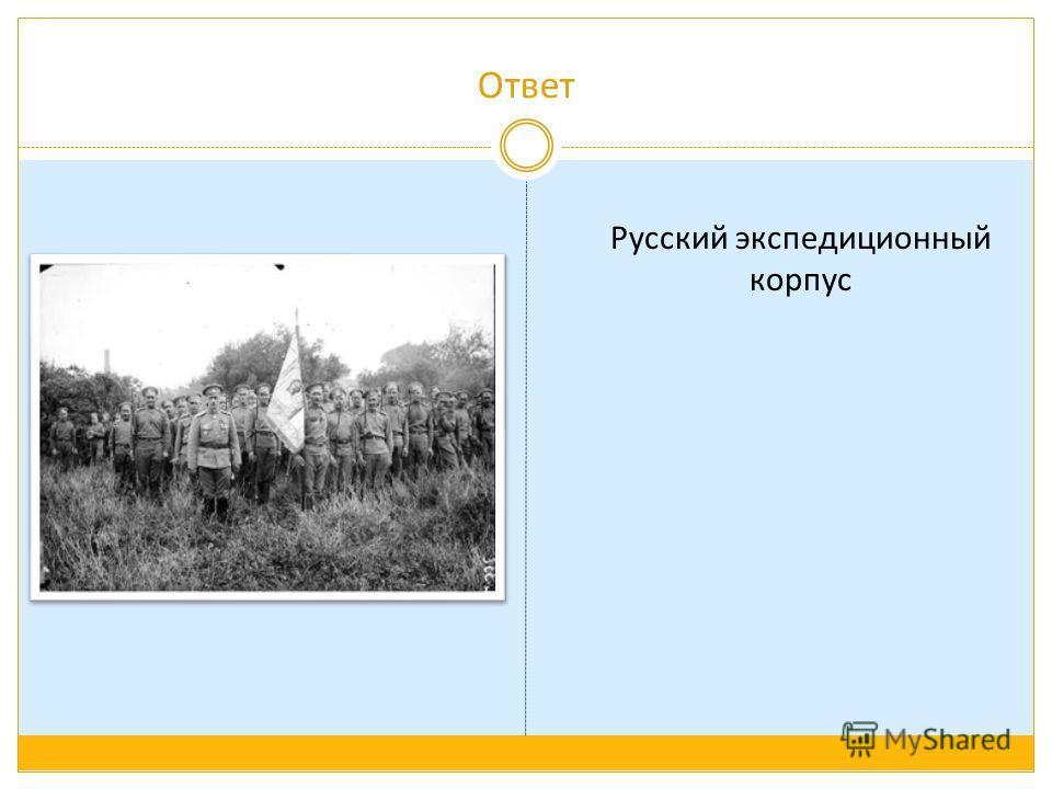 Ответ Русский экспедиционный корпус