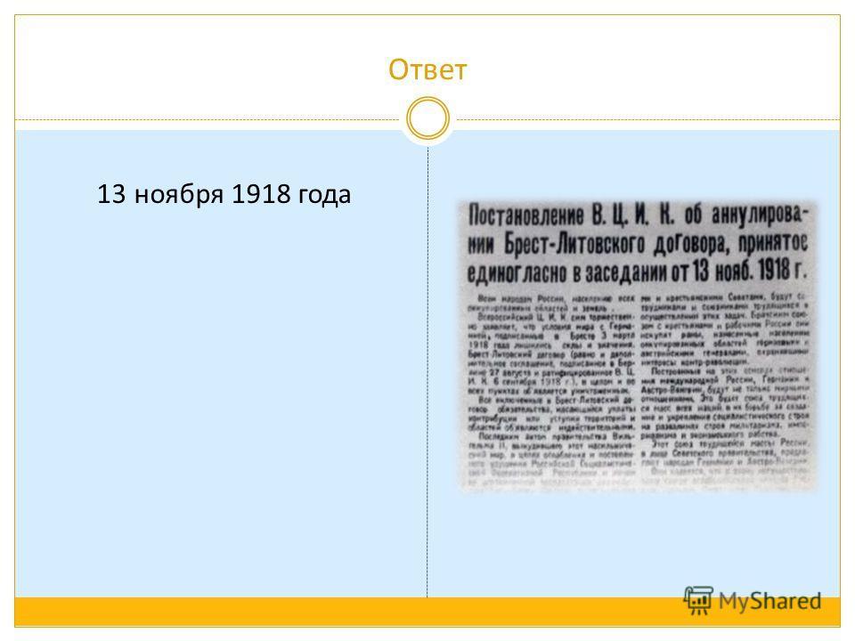 Ответ 13 ноября 1918 года