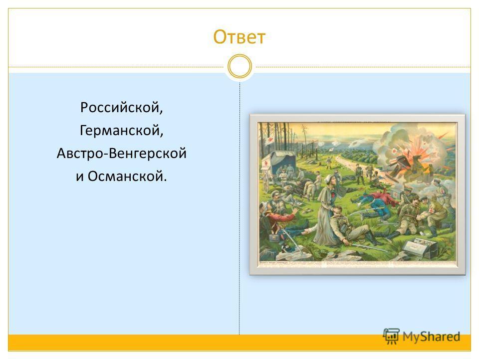 Ответ Российской, Германской, Австро-Венгерской и Османской.