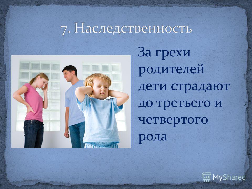 За грехи родителей дети страдают до третьего и четвертого рода