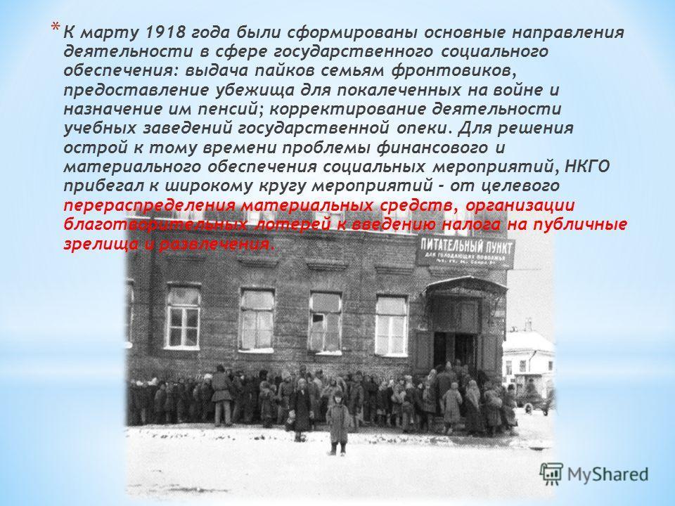 * К марту 1918 года были сформированы основные направления деятельности в сфере государственного социального обеспечения: выдача пайков семьям фронтовиков, предоставление убежища для покалеченных на войне и назначение им пенсий; корректирование деяте